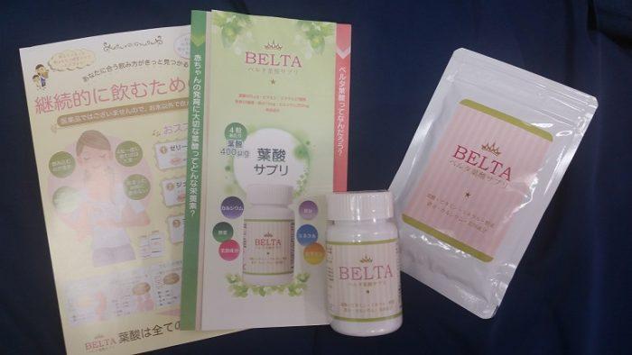 ベルタ葉酸サプリのパッケージ紹介