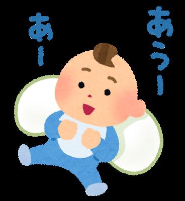 あうあーとしゃべってる赤ちゃんのイラスト
