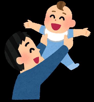 パパに抱っこしてもらって嬉しい赤ちゃんのイラスト