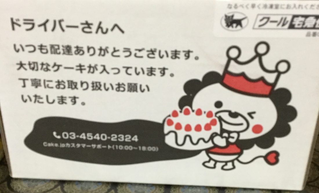 cake.jpの箱