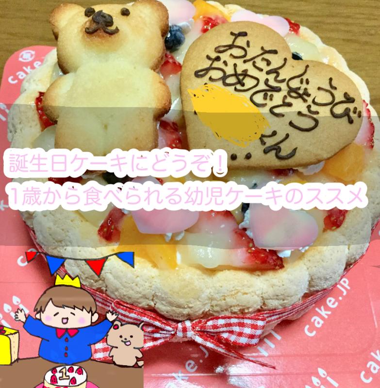 cake.jpの1歳誕生日ケーキ(クマ)