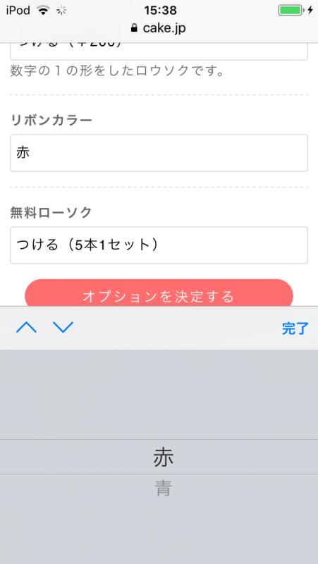 cake.jpの注文内容、スマホの画像