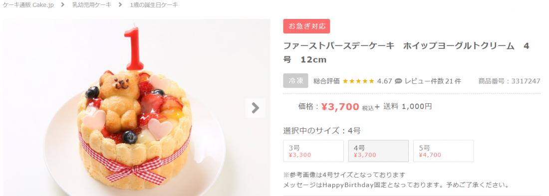 cake.jpからクマちゃんケーキの詳細