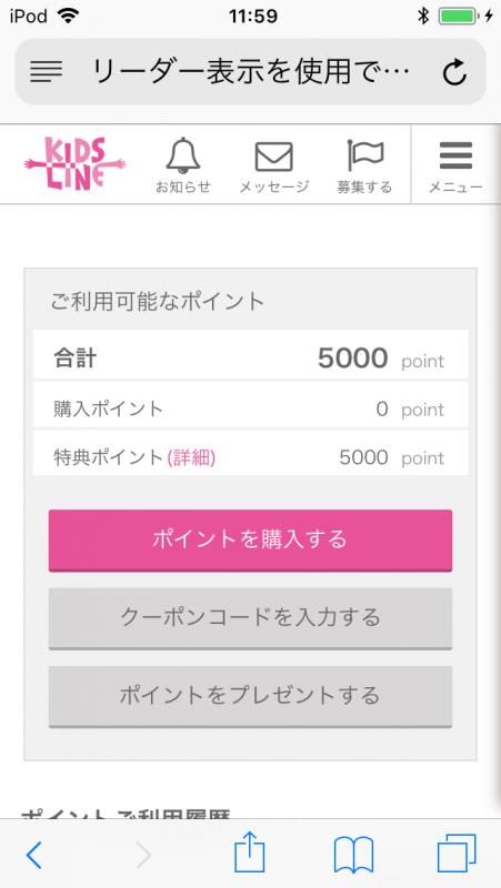6月末まで5,000円のクーポンがもらえる!