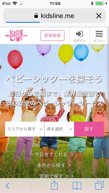 キッズライン公式サイト(ベビーシッターを探そう)