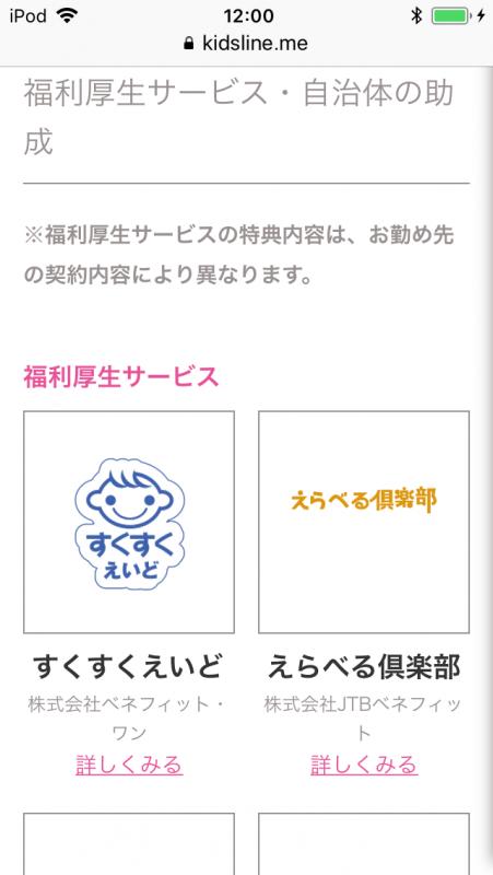 キッズライン 福利厚生サービス①