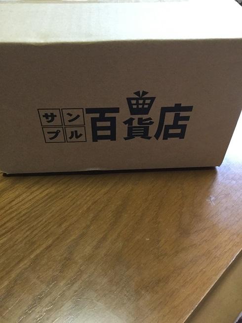 サンプル百貨の箱