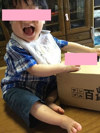 サンプル百貨店の箱を見てうれしそうにしているうーたん