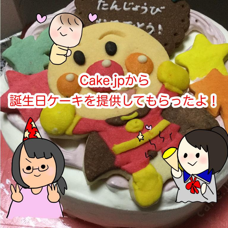 cake.jpで1歳でも食べられる誕生日ケーキを貰ったよ!