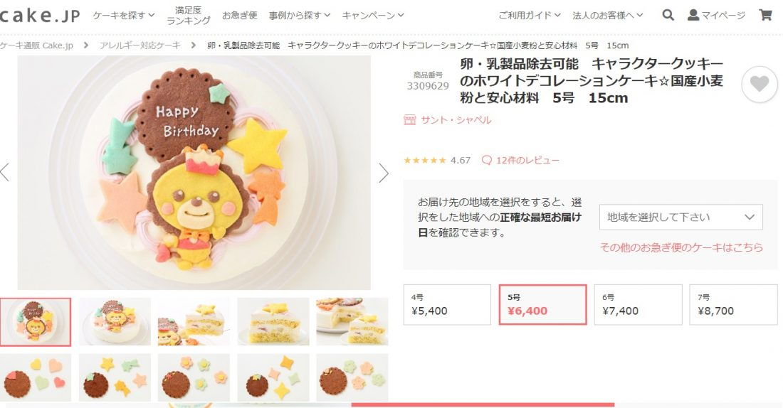 cake.jpの公式サイト