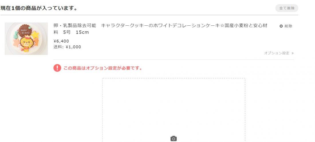 cake.jpの購入方法」