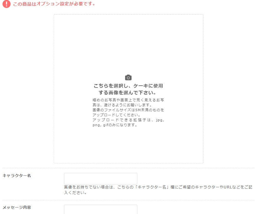 cake.jpに添付する写真
