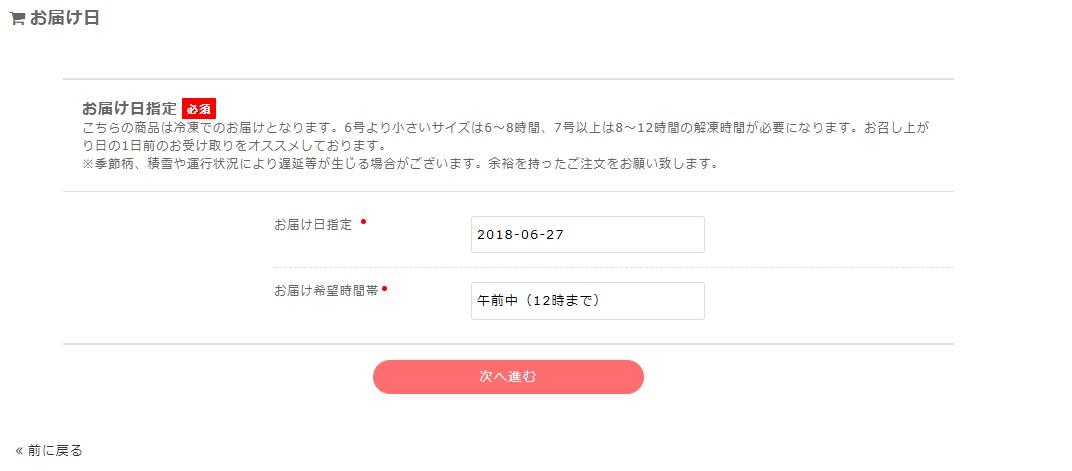 cake.jpの購入手続き お届け日