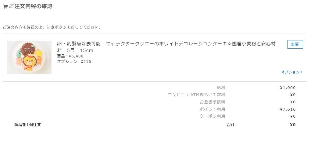 cake.jpのご注文内容確認