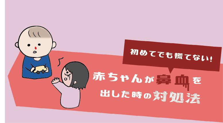 赤ちゃんが鼻血を出した時の対処法